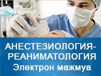 TMA UUM Anesteziologiya reanimatologiya