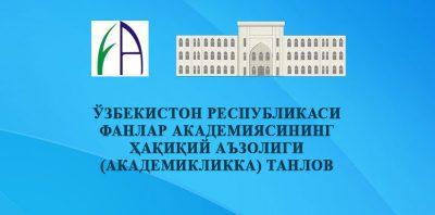 академикликка танлов