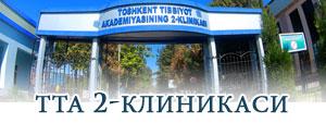 ТТА 2-клиникаси