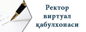Ректор блоги