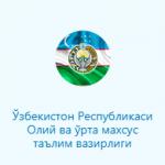 Ўзбекистон Республикаси Олий ва ўрта махсус таълим вазирлиги