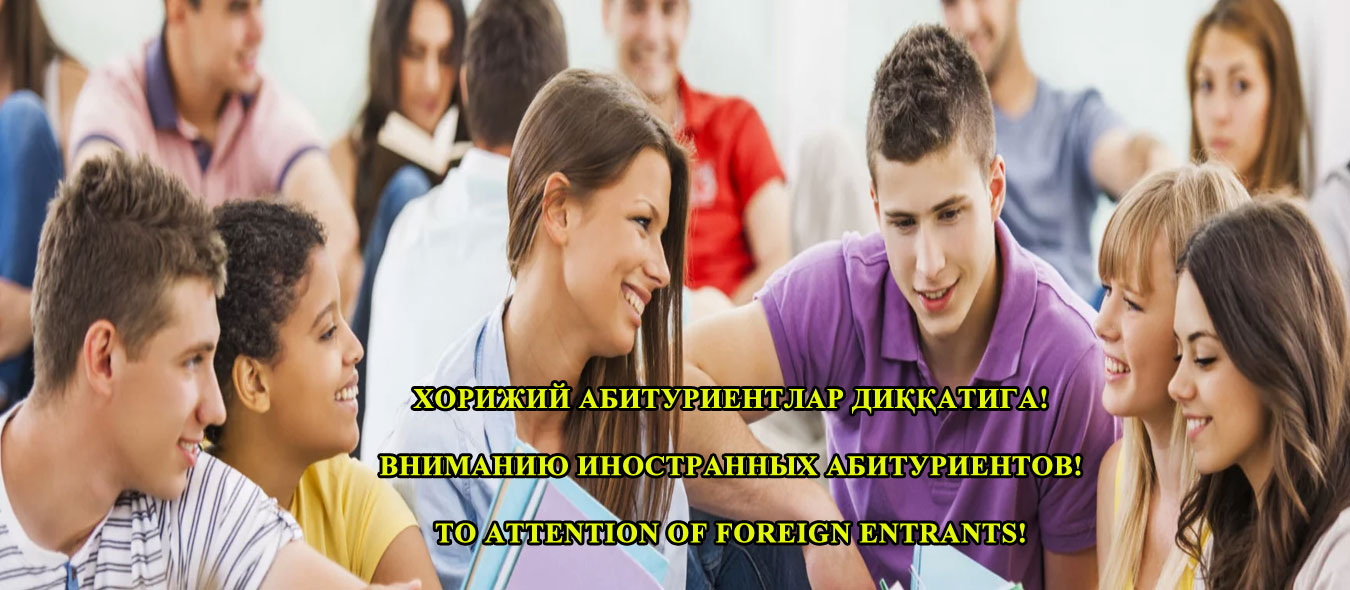 TO ATTENTION OF FOREIGN ENTRANTS!