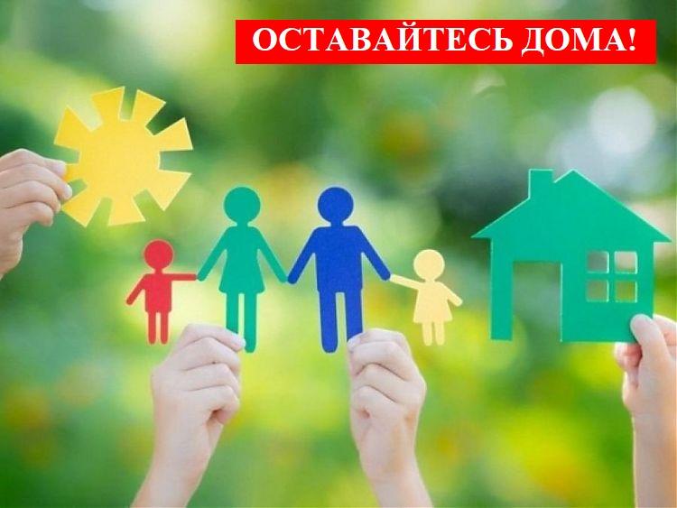 ОСТАВАЙТЕСЬ ДОМА! — Ташкентская медицинская академия