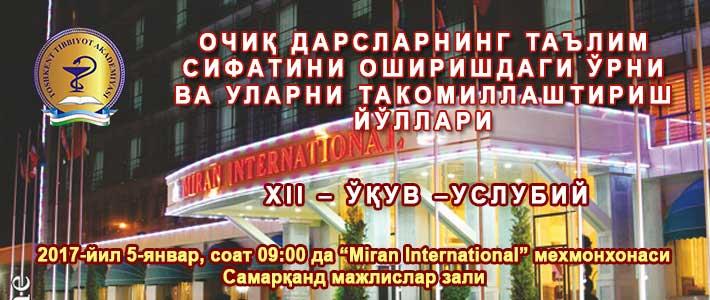 XII-ўқув-услубий анжуман, 5 январь 2017 й.