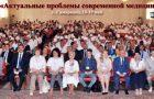Молодые ученые ТМА успешно выступили на научной конференции и получили почетные места